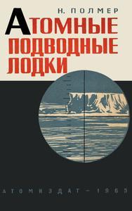 авторы атомных подводных лодок